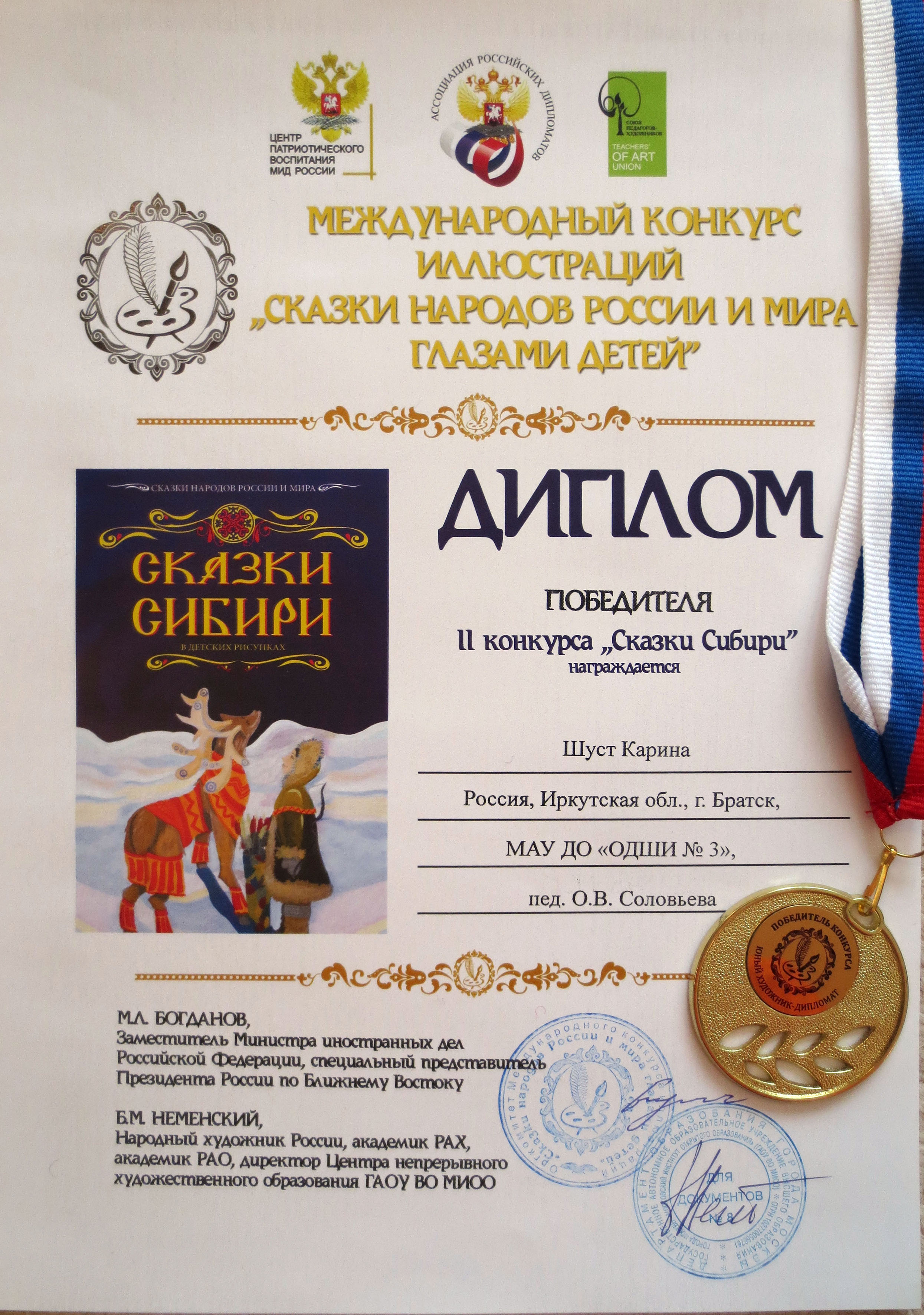 Международные конкурс художников